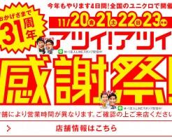 sp_top_kansyasai_1447739423906